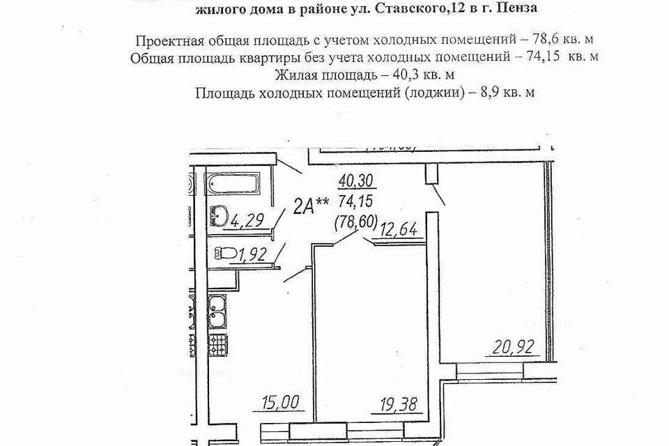 Продаётся 2-комнатная квартира, 74.3 м²